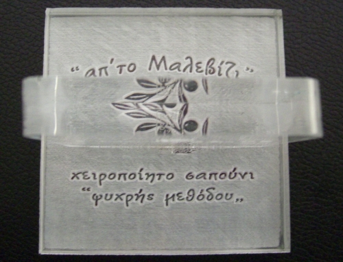Σφραγιδες για Σαπούνια